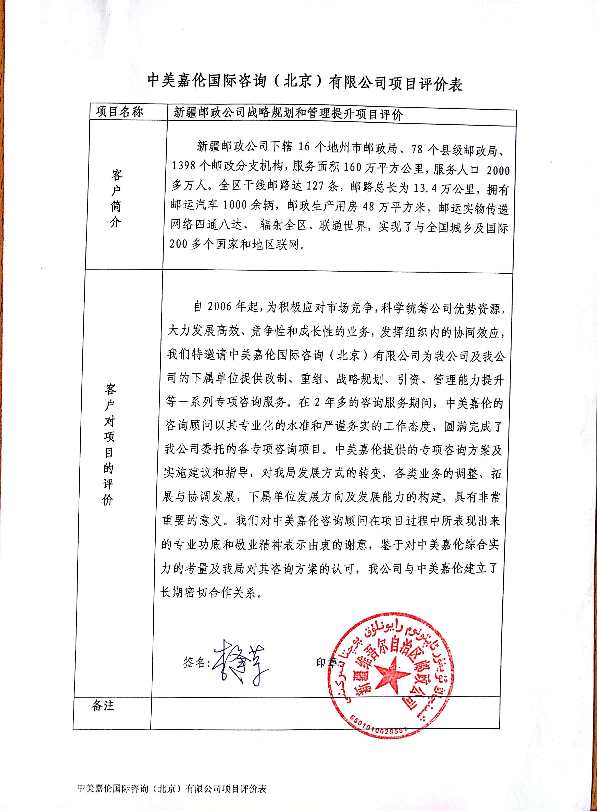 新疆邮政公司战略规划和管理提升项目评价表