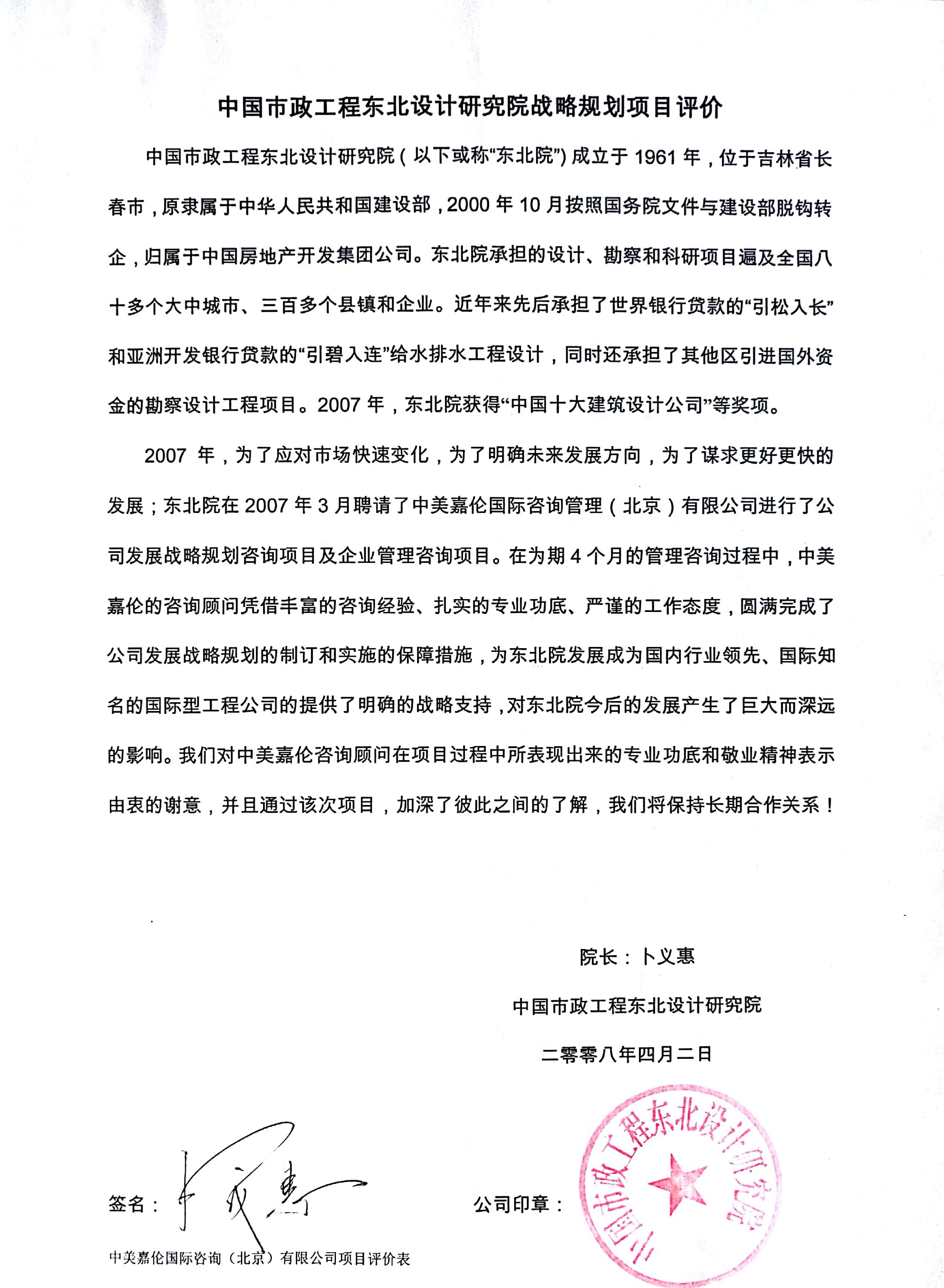 中国市政工程东北设计研究院战略规划项目评价表