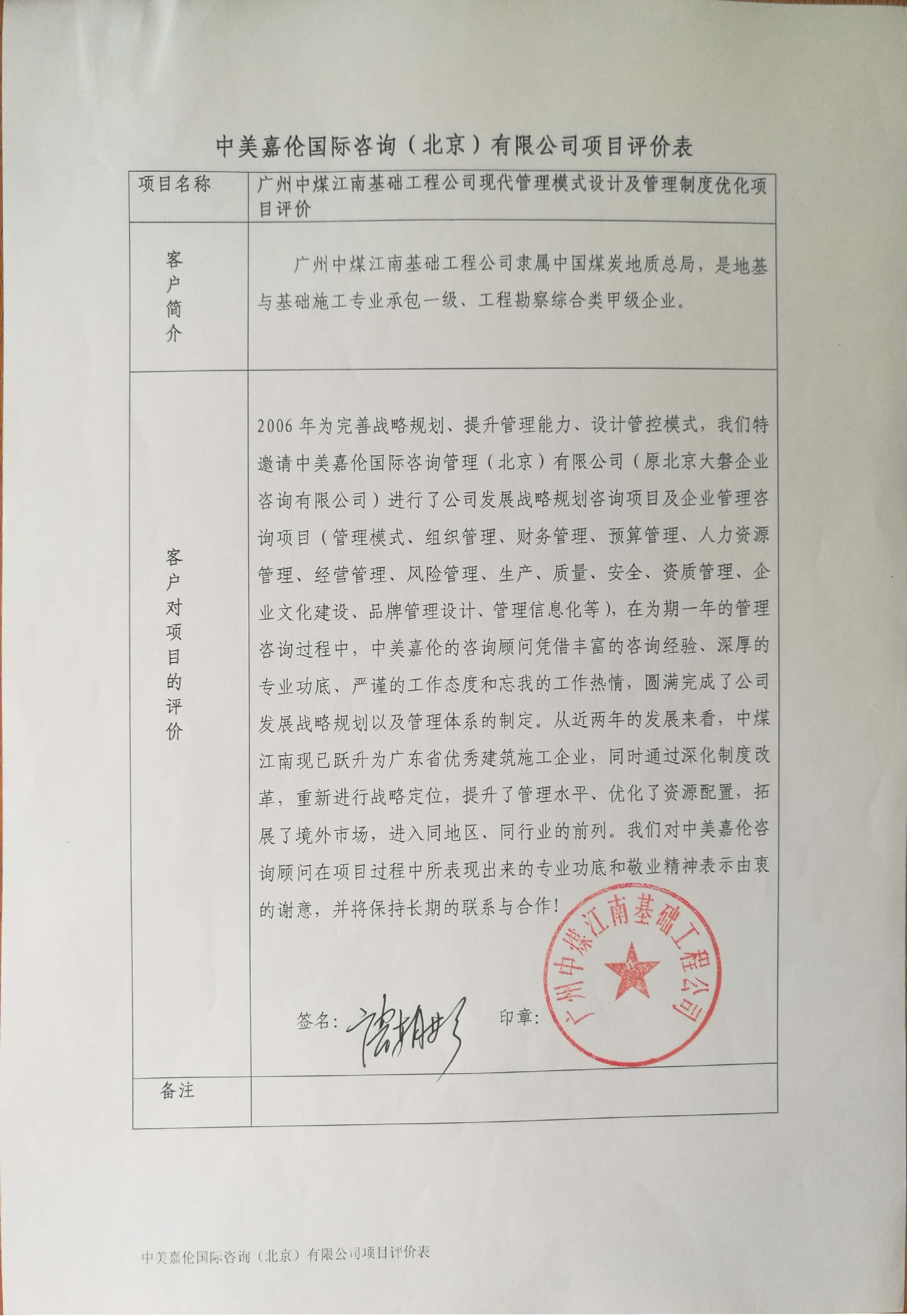 广州中煤江南基础工程公司现代管理模式设计及管理制度优化项目评价表