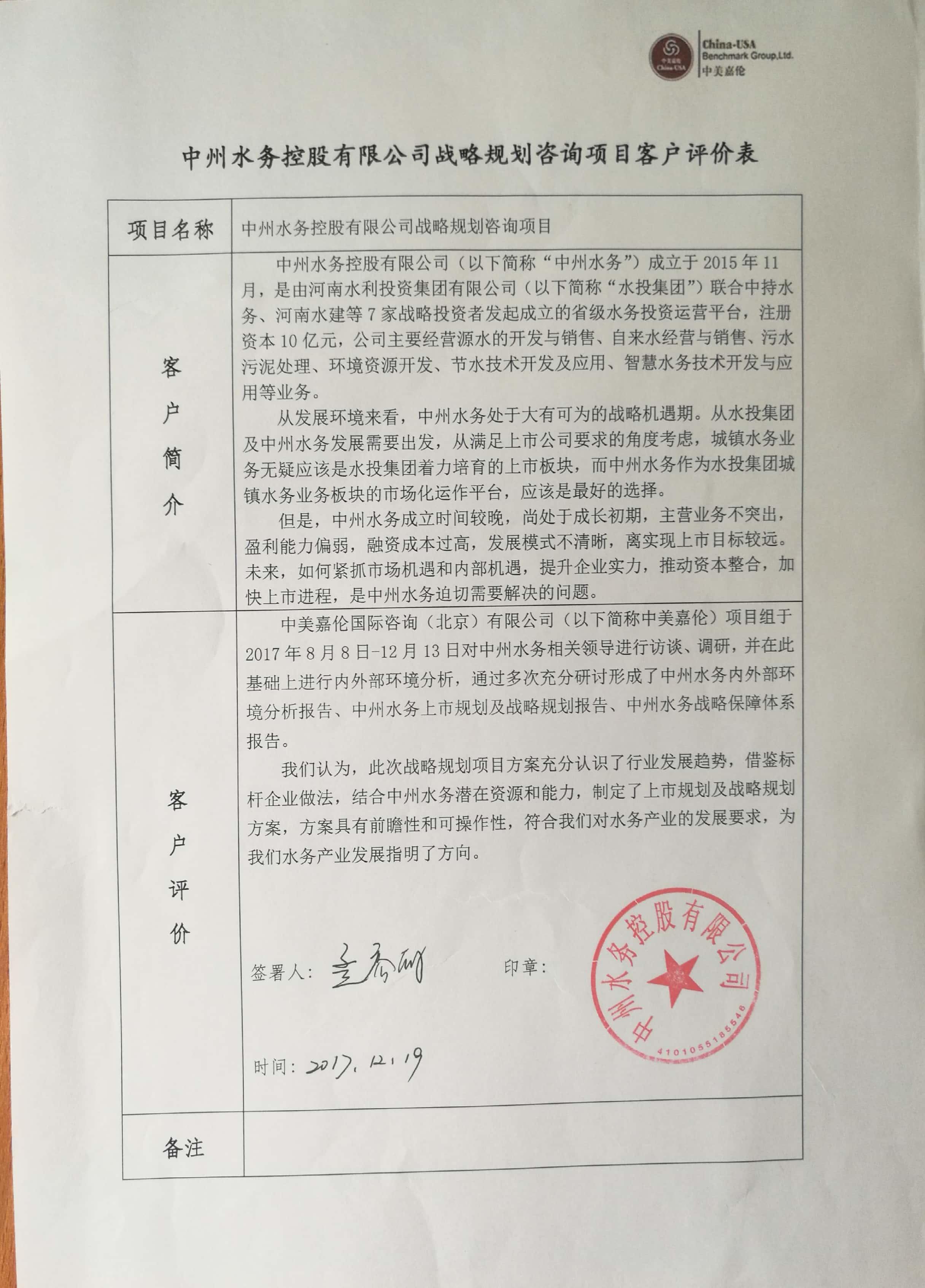 中州水务控股有限公司战略规划咨询项目客户评价表