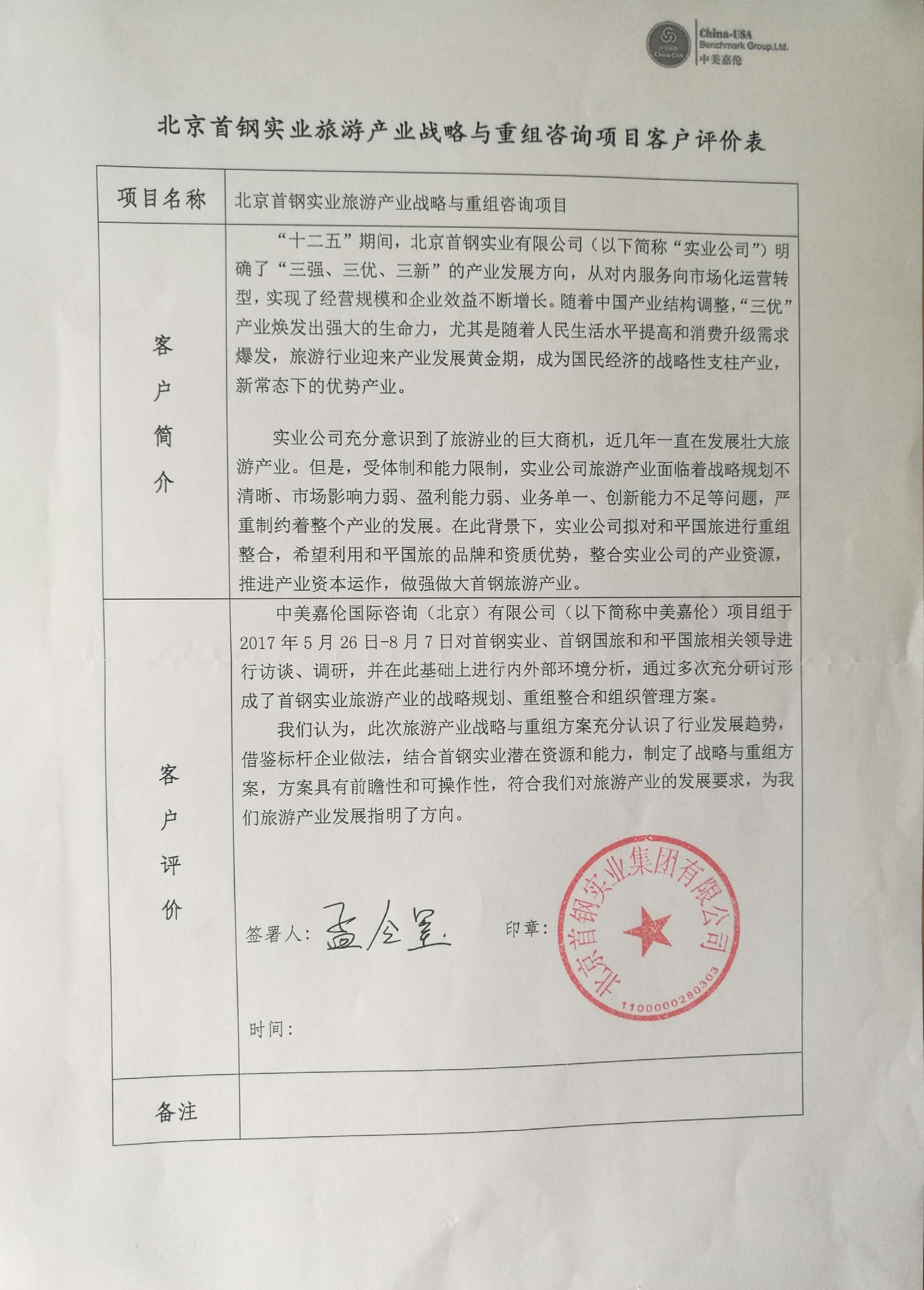 北京首钢实业旅游产业战略与重组咨询项目
