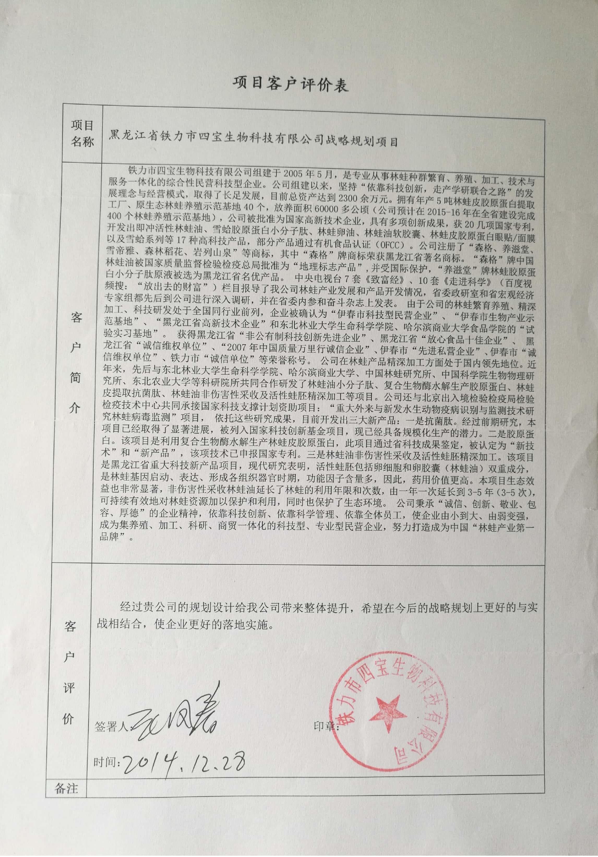 黑龙江省铁力市四宝生物科技有限公司战略规划项目客户评价表