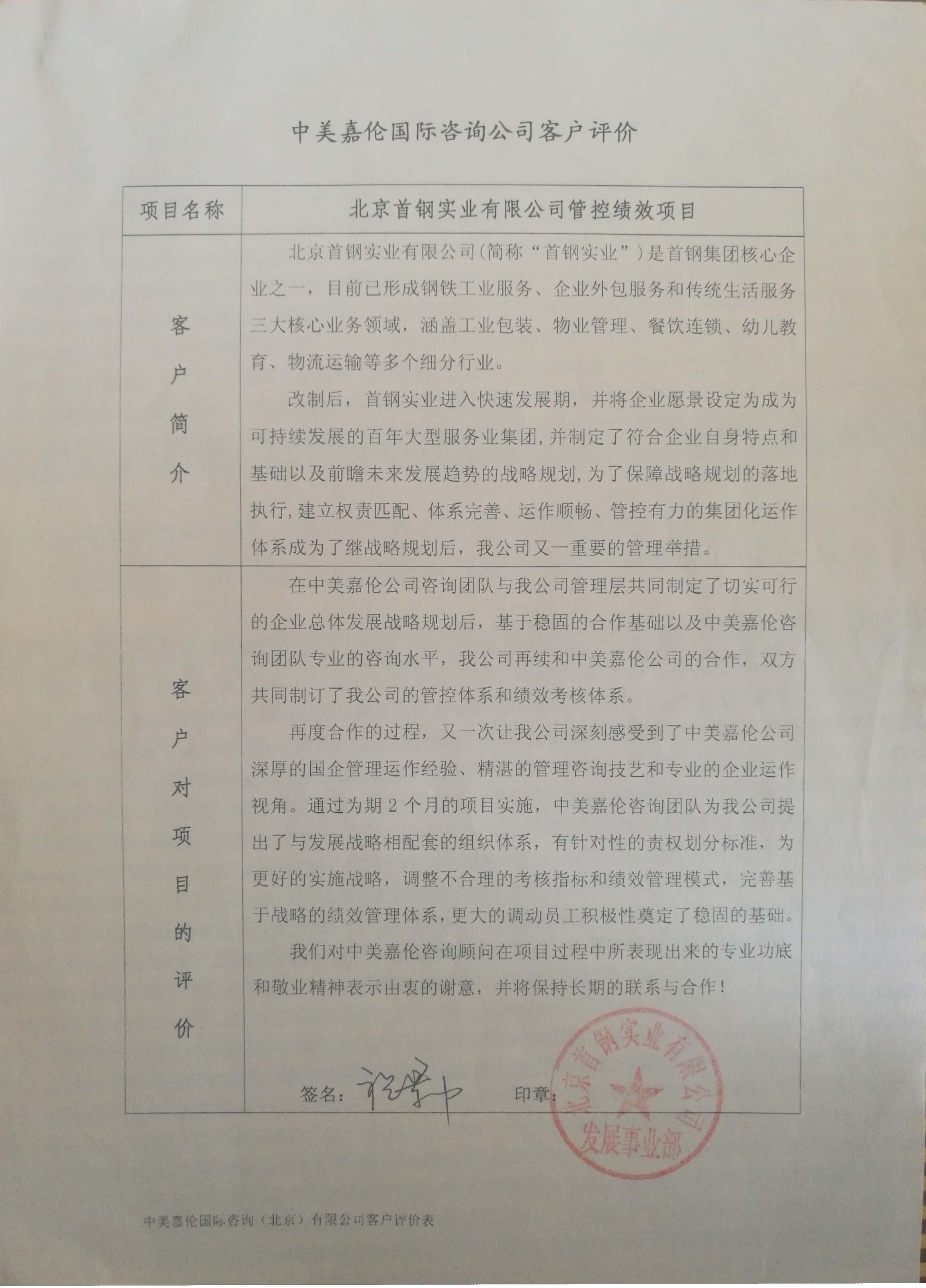 北京首钢实业有限公司管控绩效项目客户评价表