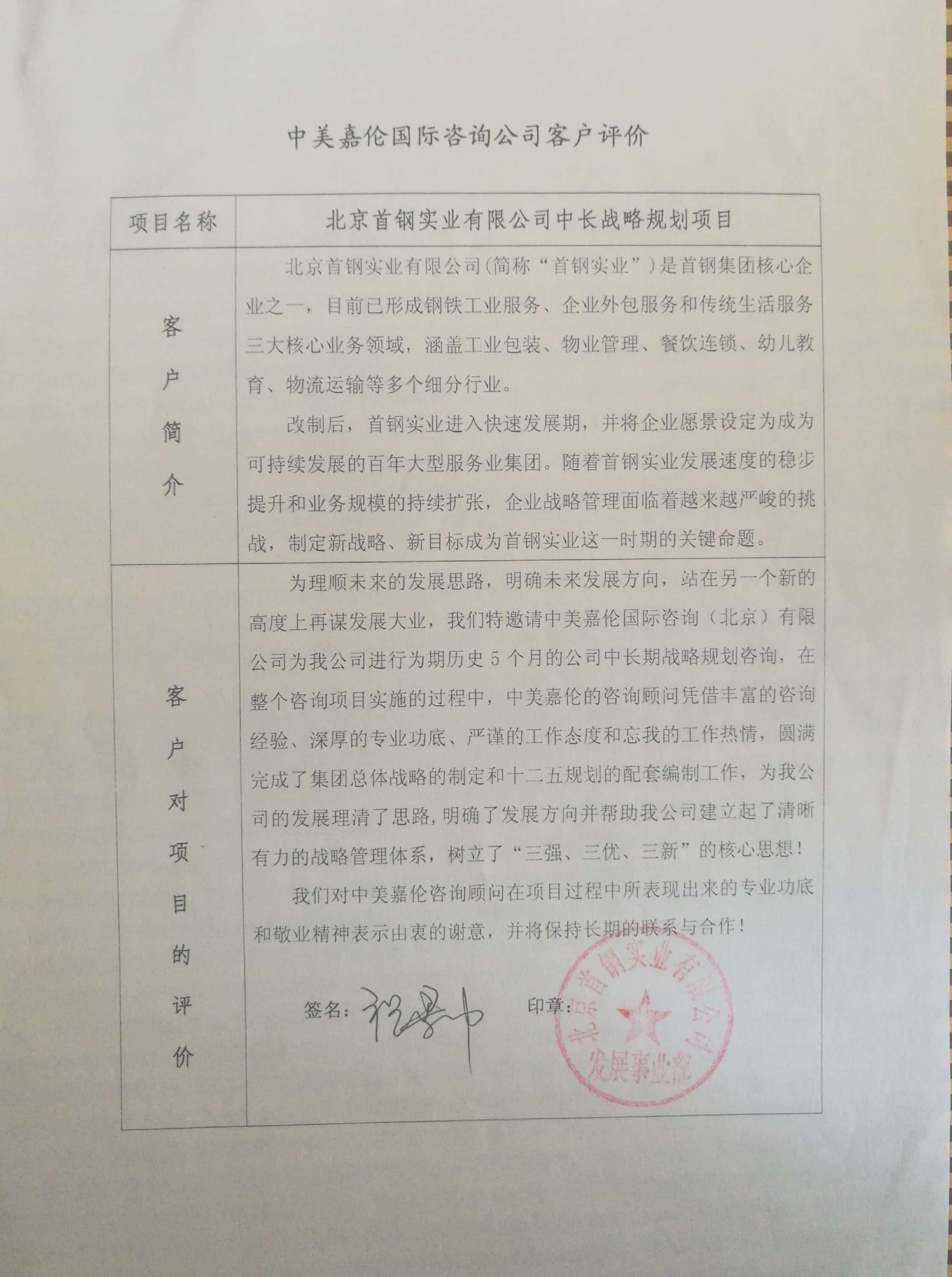 北京首钢实业有限公司中长期战略规划项目客户评价表