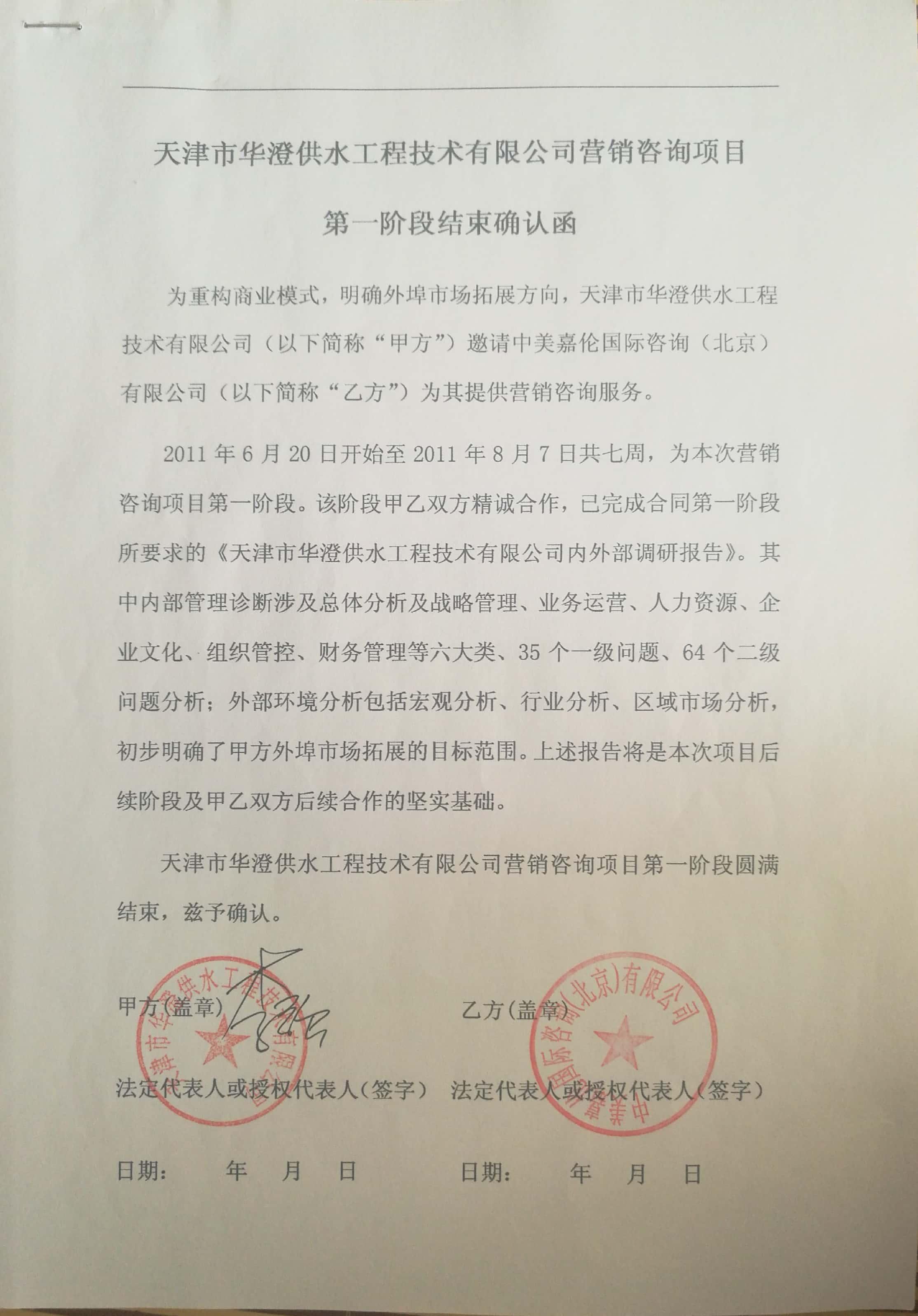 天津市华澄供水工程技术有限公司营销咨询项目第一阶段结束确认函