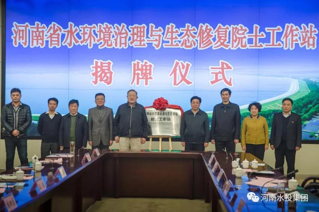 2018年1月27日河南水投集团河南省水环境治理与生态修复院士工作站揭牌.jpg