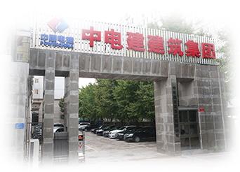 中电建建筑集团有限公司.jpg