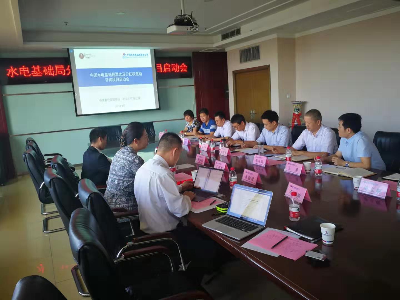 中美嘉伦水电基础局混改项目启动会.jpg