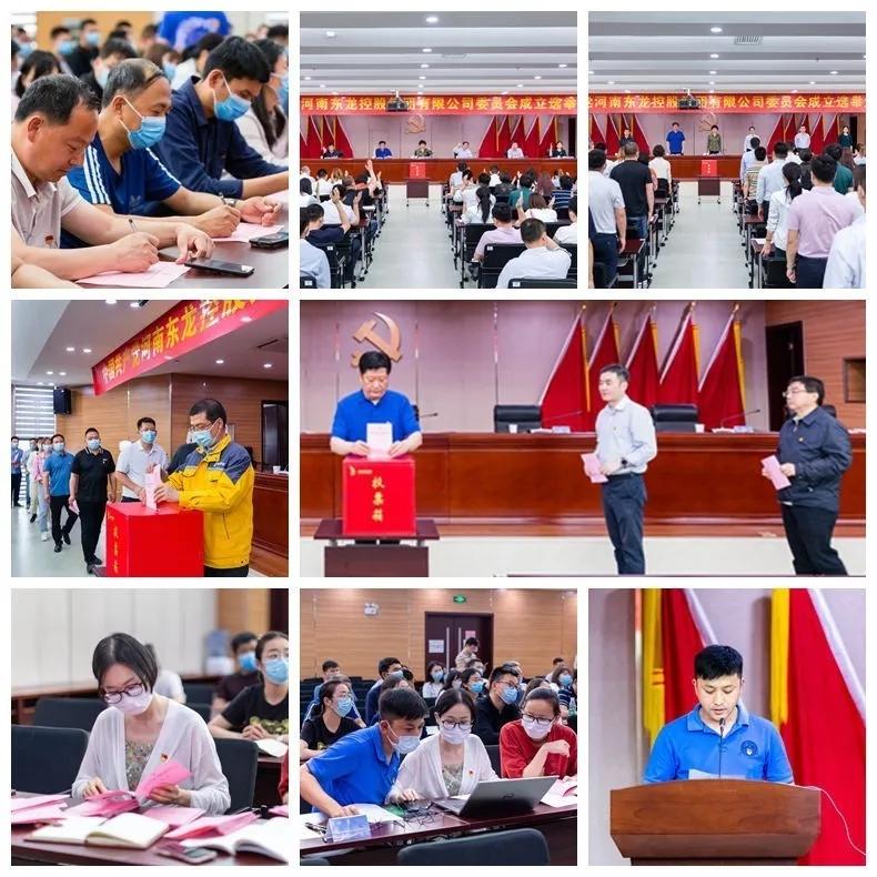 东龙党委选举过程