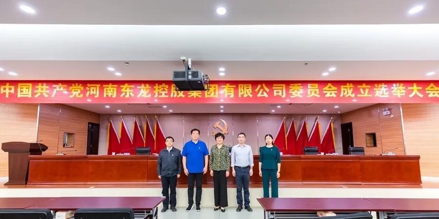 东龙集团上一届领导班子合影