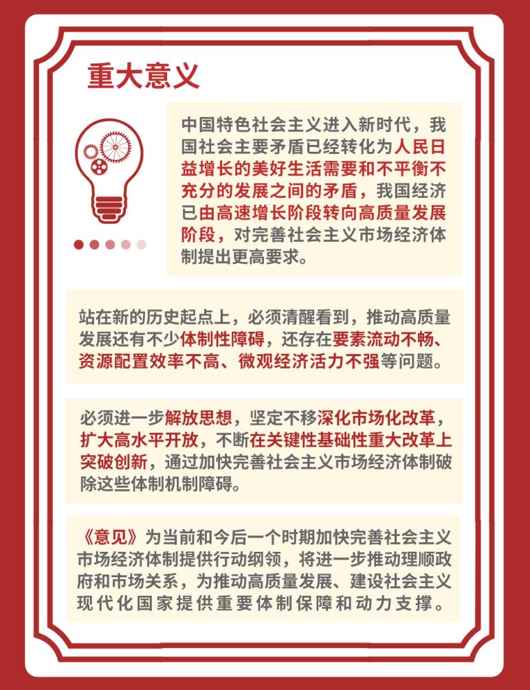 关于新时代加快完善社会主义市场经济体制的意见出台的重大意义