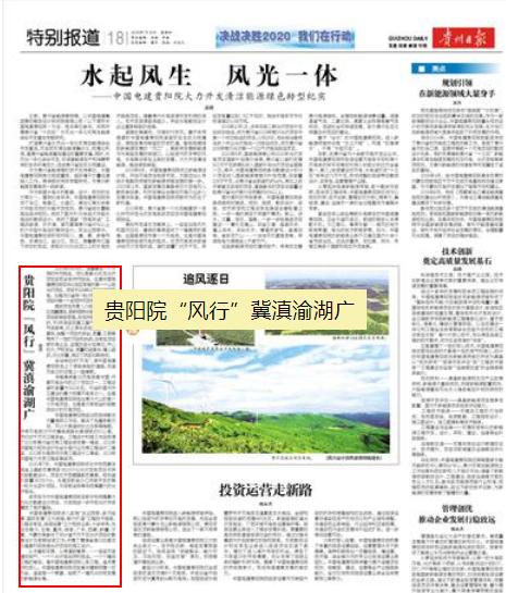 """中国电建贵阳院""""风行""""冀滇渝湖广"""