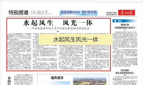 中国电建贵阳院大力发展清洁能源绿色转型记实