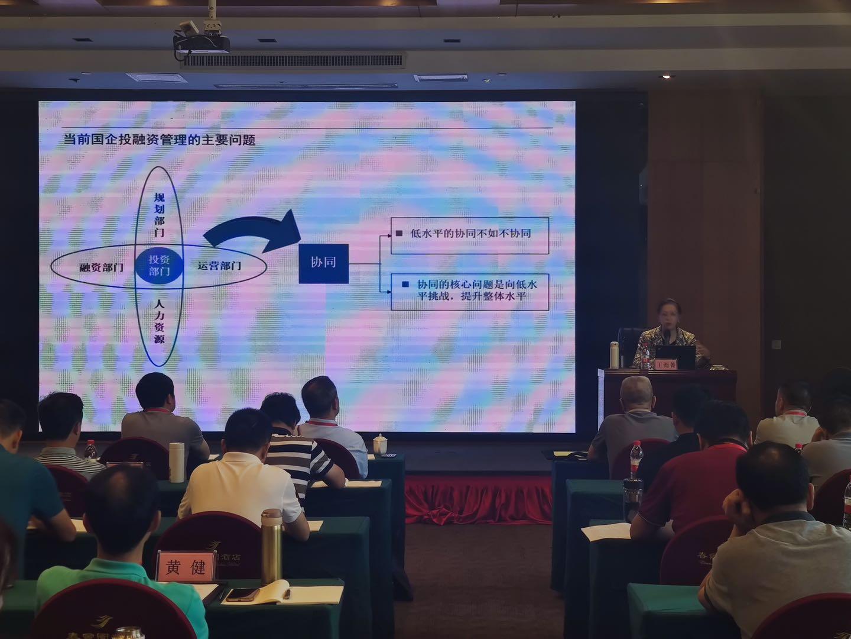 广西国资委企业投融资战略及资本运作培训课现场