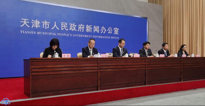 天津市人民政府新闻办公室