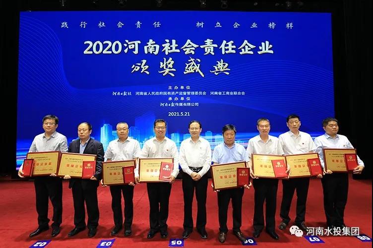2020河南社会责任企业颁奖盛典
